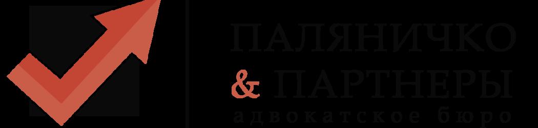 Паляничко та Партнери