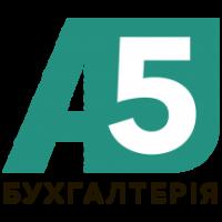 а5 бухгалтерія