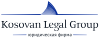 Kosovan Legal Group
